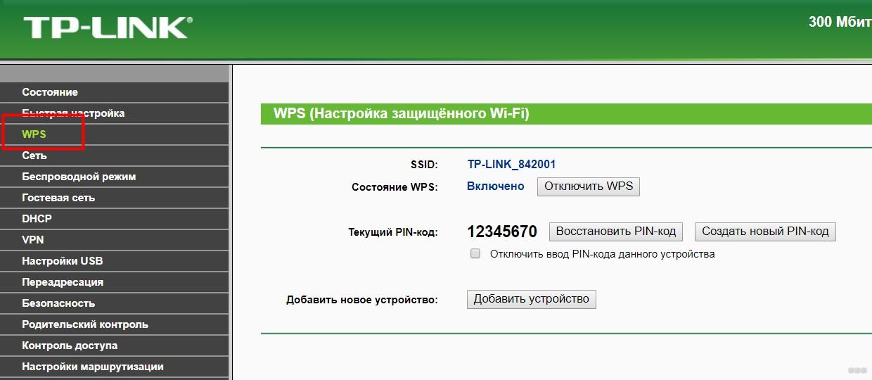 Настройка роутера TP-Link TL-WR842ND: пошаговая инструкция