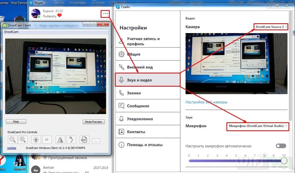 Как подключить камеру телефона к компьютеру через Wi-Fi и превратить её в Web-камеру