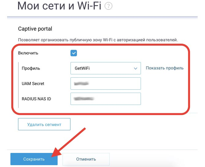 SMS авторизация через Wi-Fi: как организовать и настроить