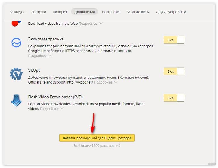 Расширение hola для Яндекс.Браузера: от установки до удаления