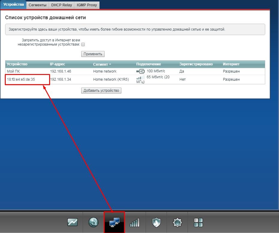 Как ограничить доступ к Wi-Fi через роутер: Zyxel Keenetic, TP-Link, ASUS, D-Link, Tenda