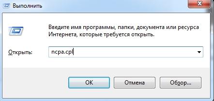 Windows 10: изменение параметров адаптера и настройка сетевой карты