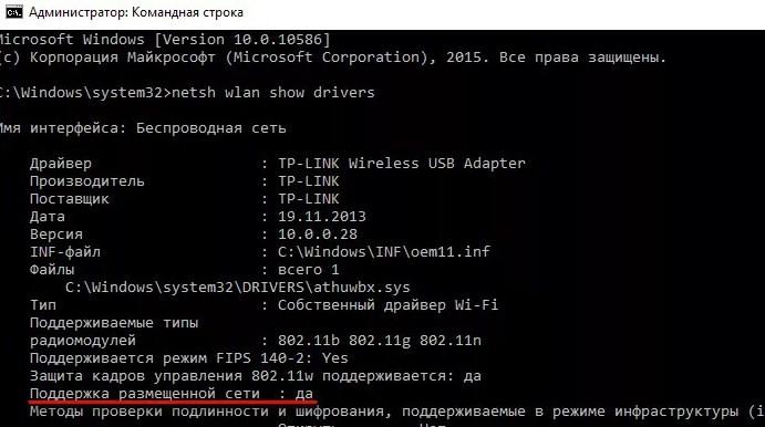 2 64 - Как узнать есть ли встроенный wifi адаптер