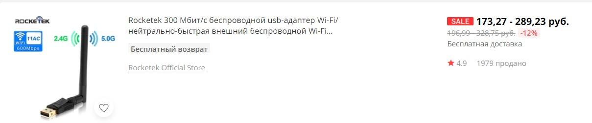 Wi-Fi адаптер своими руками: лютый хард в домашних условиях