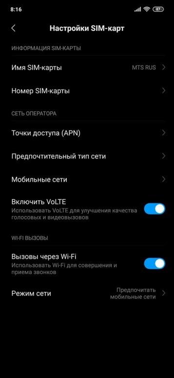 Не получается пользоваться услугой Wi-Fi Calling на Xiaomi: что делать?