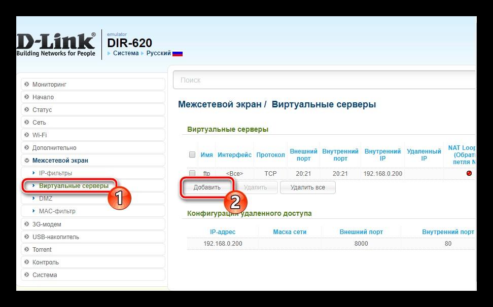 Как открыть порты на роутере D-Link DIR-615 и их проброс