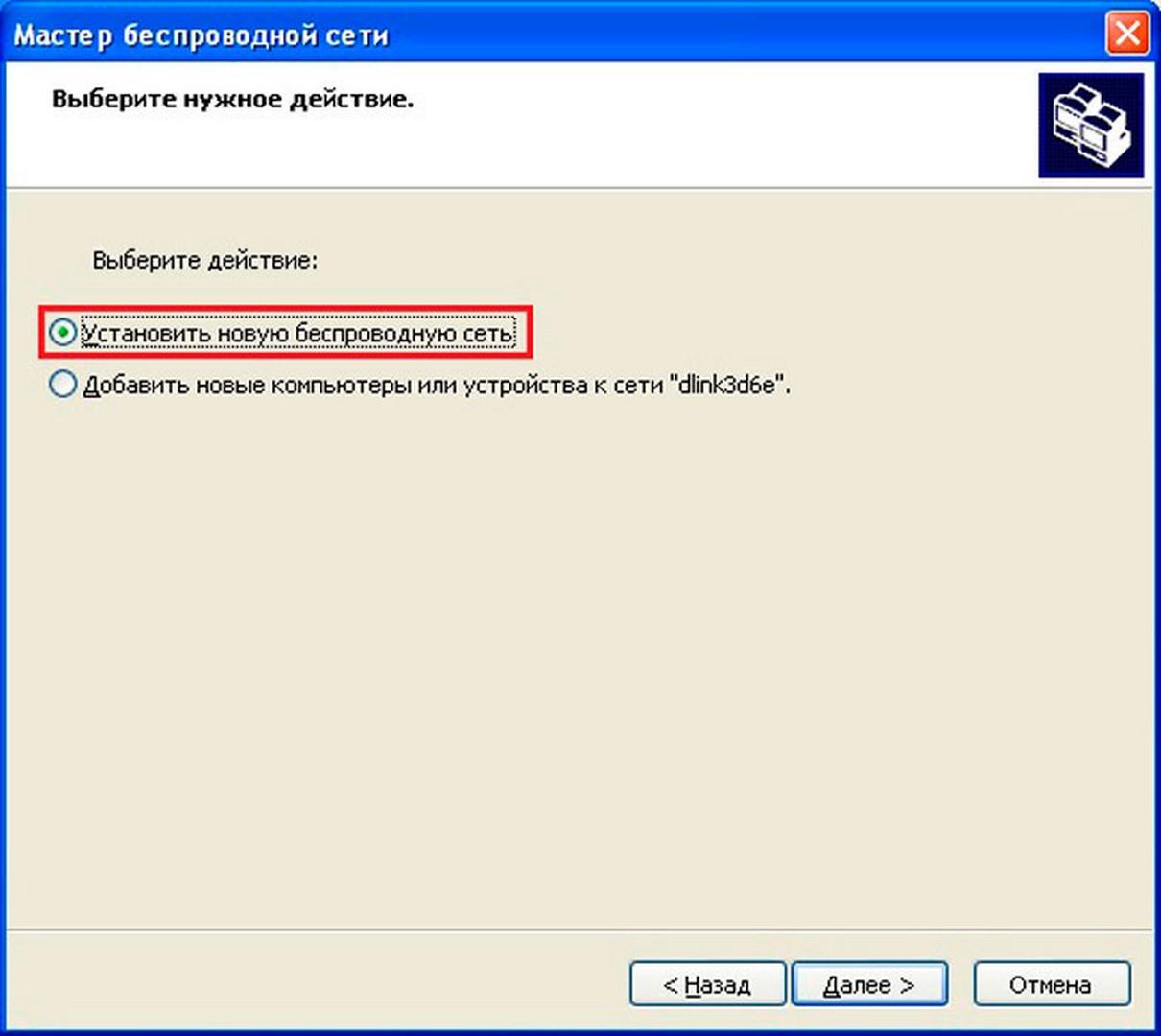 Раздача Wi-Fi с ноутбука Windows XP: 2 способа от WiFiGid