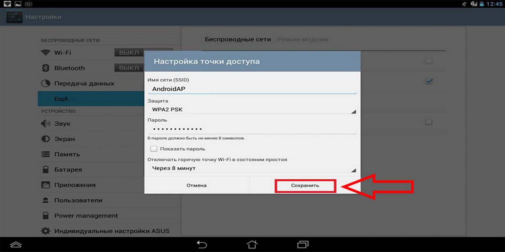 Как раздать интернет с планшета: инструкции для Android и iOS