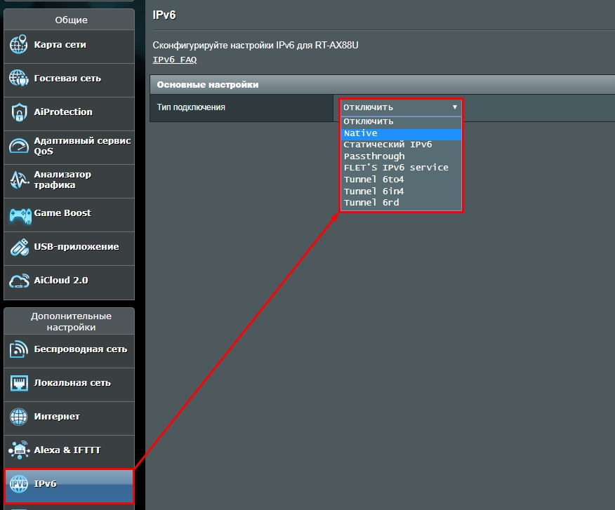 Настройка IPv6 на роутере: настраиваем на примере маршрутизатора ASUS