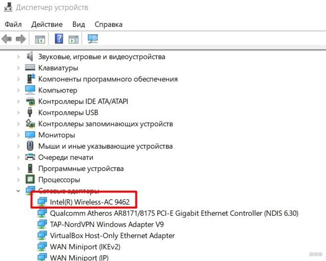 Как узнать, есть ли Wi-Fi адаптер в ноутбуке: все доступные способы