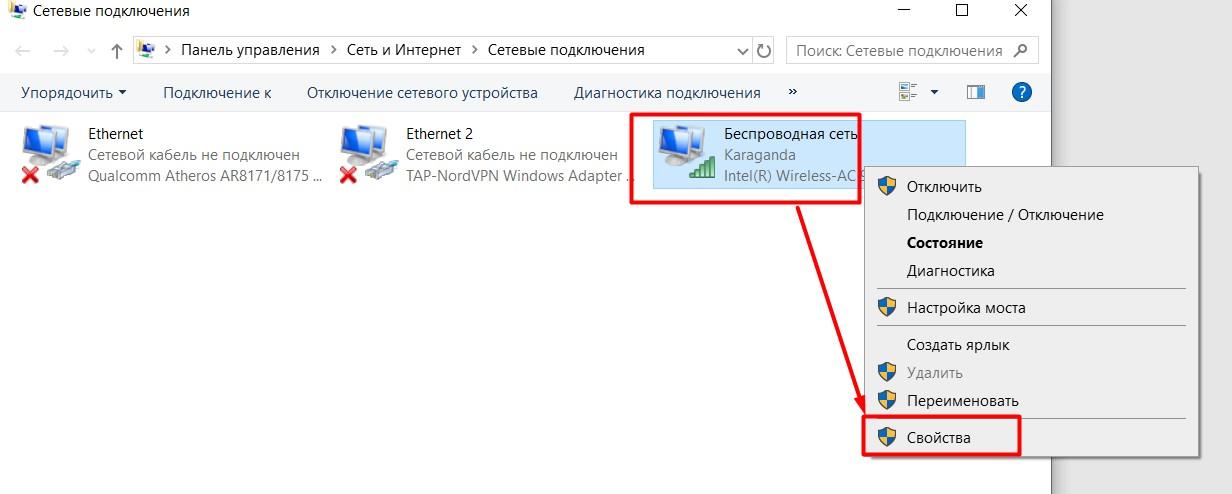 Как настроить DNS-сервер в Windows 10: два способа от WiFiGid