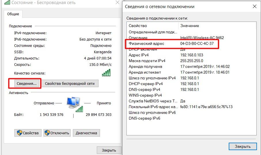 Как узнать MAC-адрес Wi-Fi адаптера: 4 рабочих способа