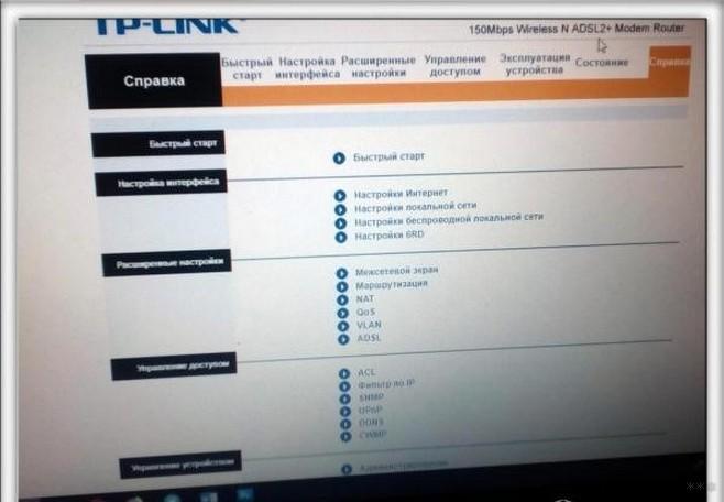 Настройка роутера TP-Link TD-W8901N для провайдера Ростелеком