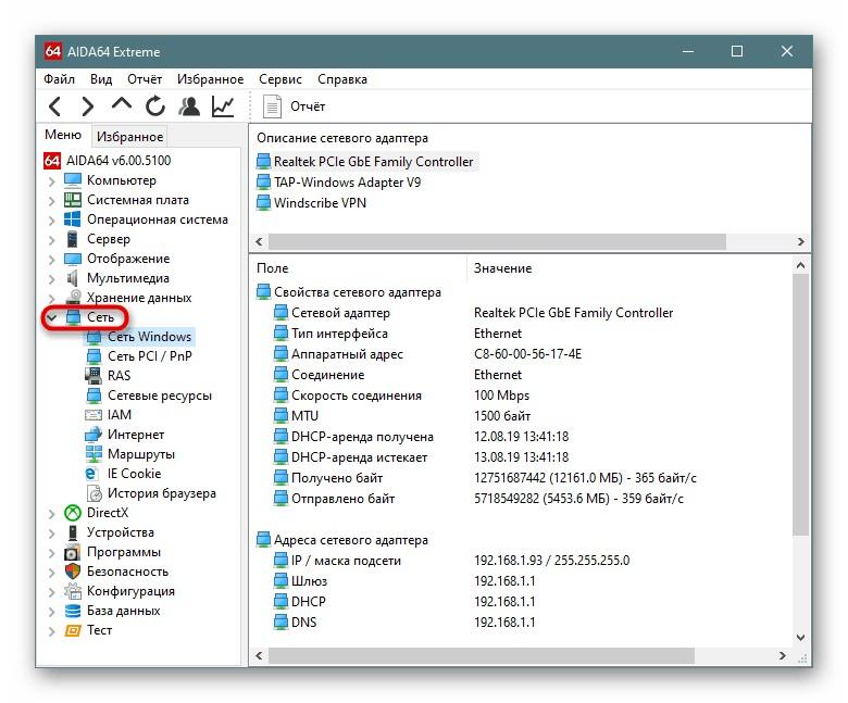 6 39 - Как узнать есть ли встроенный wifi адаптер