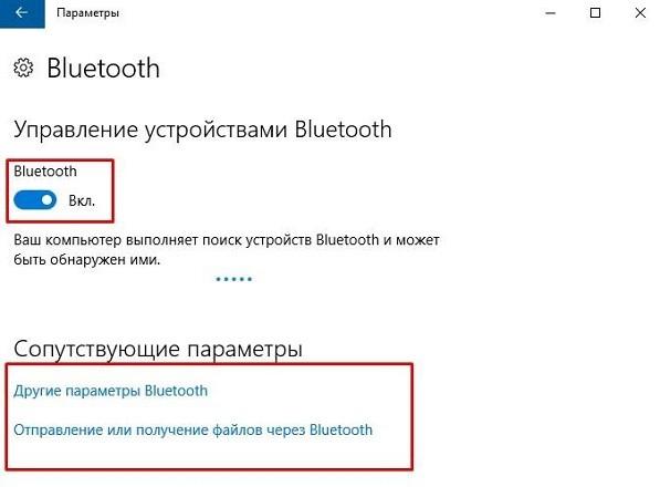 Как отключить Bluetooth на ноутбуке с Windows 7/10 + Ubuntu?