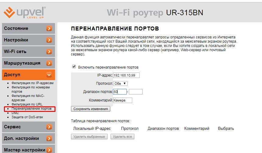 Как настроить Wi-Fi роутер Upvel UR 315BN: полная инструкция