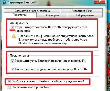 Как раздать интернет через Bluetooth: раздача с ноутбука и смартфона