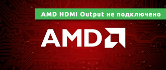 AMD HDMI Output не подключено