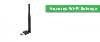 Адаптер Wi-Fi Selenga
