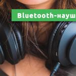 Bluetooth-наушники Philips