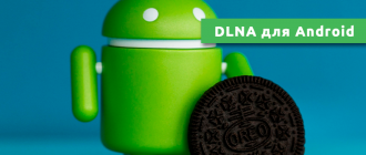DLNA для Android