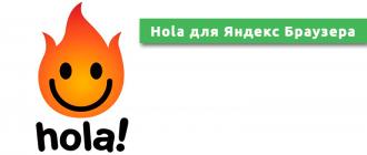 Hola для Яндекс Браузера