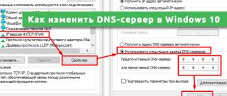 Как изменить DNS-сервер в Windows 10