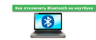 Как отключить Bluetooth на ноутбуке