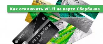 Как отключить Wi-Fi на карте Сбербанка