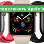 Как подключить Apple Watch к Wi-Fi