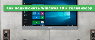 Как подключить Windows 10 к телевизору