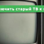 Как подключить старый телевизор к компьютеру