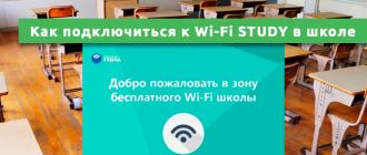 Как подключиться к Wi-Fi STUDY в школе