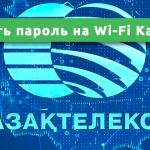Как поменять пароль на Wi-Fi Казахтелеком