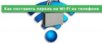 Как поставить пароль на Wi-Fi на телефоне