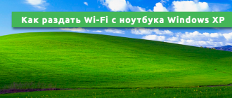 Как раздать Wi-Fi с ноутбука Windows XP
