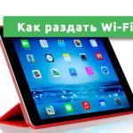 Как раздать Wi-Fi с планшета