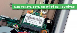 Как узнать есть ли Wi-Fi на ноутбуке