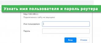 Как узнать имя пользователя и пароль роутера