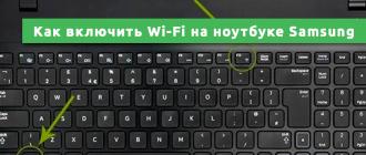 Как включить Wi-Fi на ноутбуке Samsung