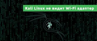 Kali Linux не видит Wi-Fi адаптер