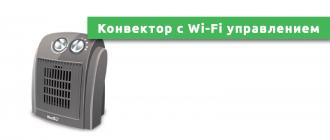 Конвектор с Wi-Fi управлением