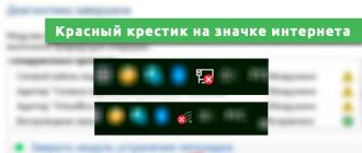 Красный крестик на значке интернета