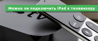 Можно ли подключить iPad к телевизору