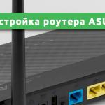 Настройка роутера ASUS RT-AC51U