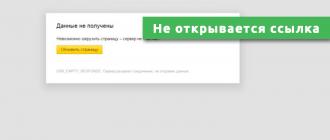 Не открывается ссылка