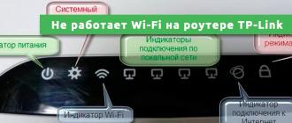 Не работает Wi-Fi на роутере TP-Link