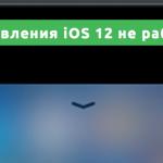 После обновления iOS 12 не работает Wi-Fi