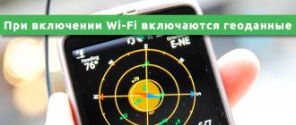 При включении Wi-Fi включаются геоданные