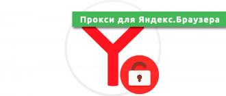 Прокси для Яндекс.Браузера